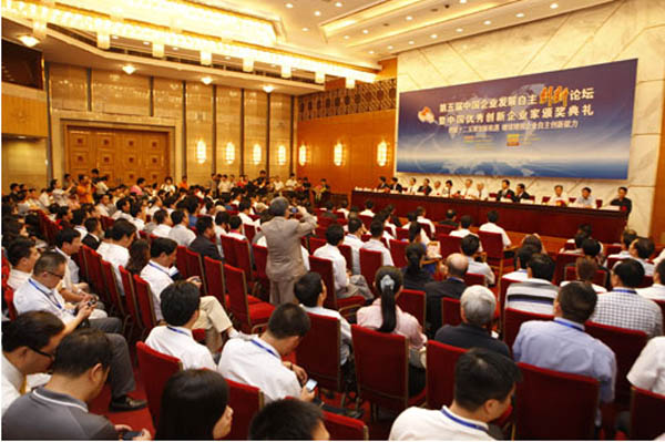 中国优秀创新企业家大会开幕式现场